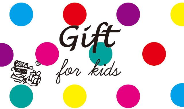 子供へのプレゼント/Gift for kids