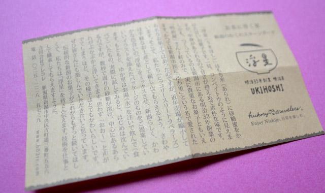 ukihoshi_W640