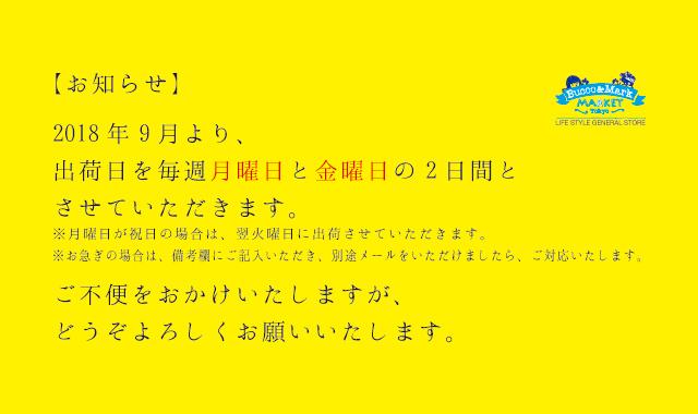 Bucco&Mark Marketよりお知らせ