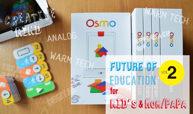 [STUDY]未来の子どもたちに教えたいクリエイティブな学び_Vol.2
