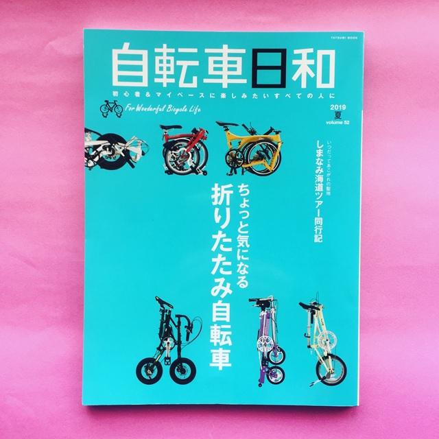 自転車日和_W640